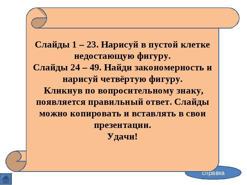 Учимся думать, или логические задачки справка Слайды 1 – 23. Нарисуй в пустой...