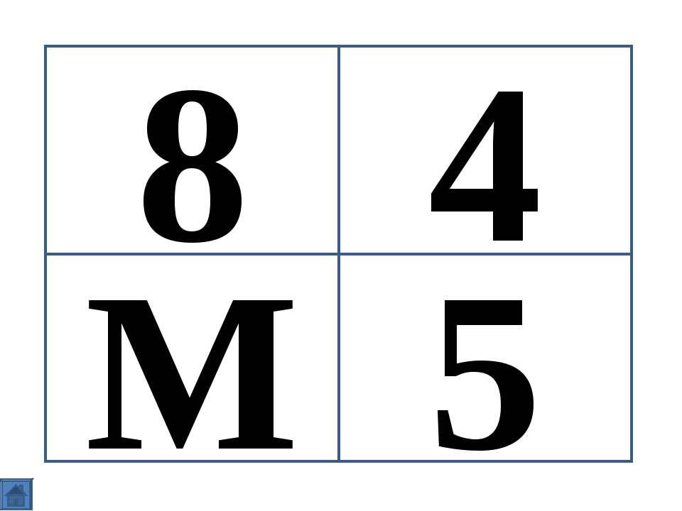 8 М 5 4