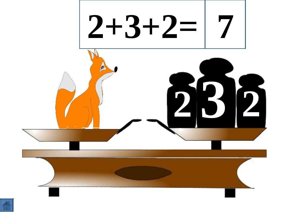 3 2 2 2+3+2= 7