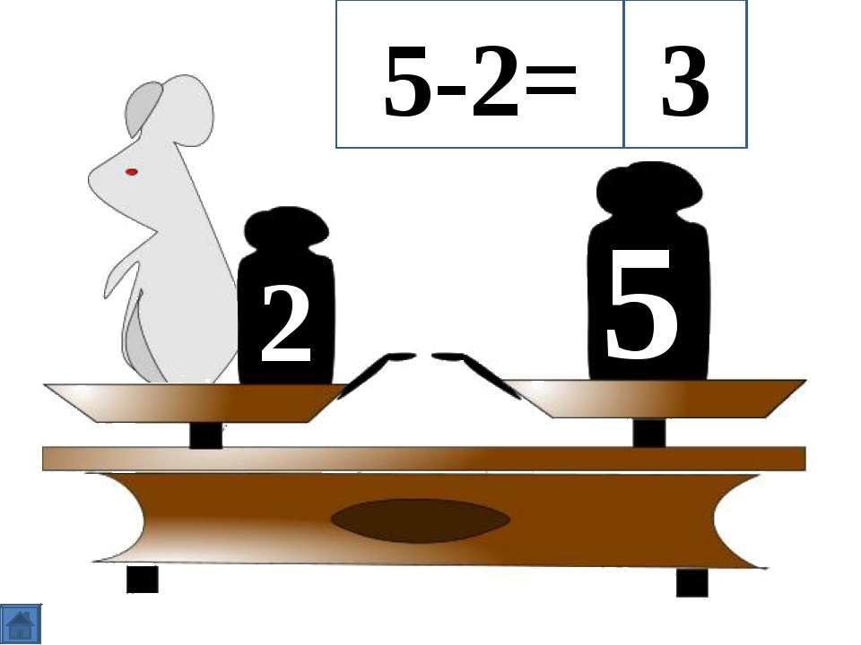 2 5 5-2= 3
