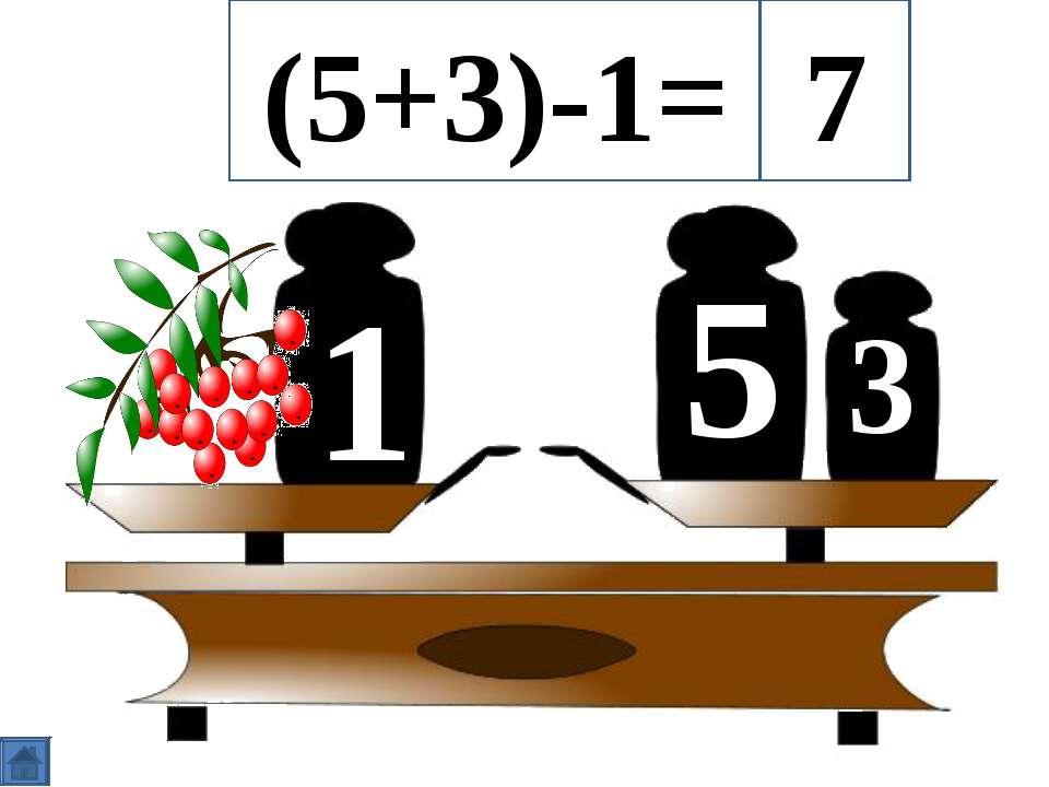 5 1 3 (5+3)-1= 7