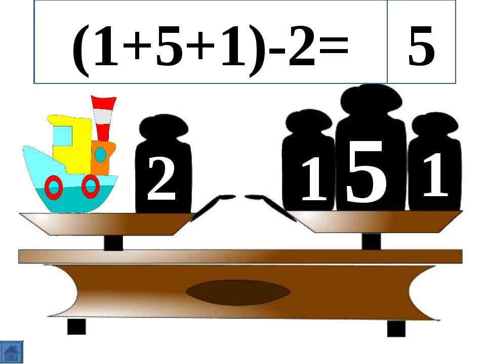 5 1 1 2 (1+5+1)-2= 5