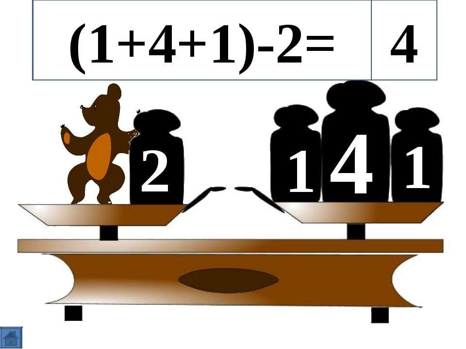 4 1 1 2 (1+4+1)-2= 4