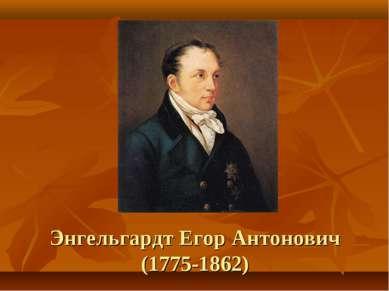 Энгельгардт Егор Антонович (1775-1862)