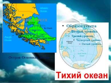 Остров Огненная Земля