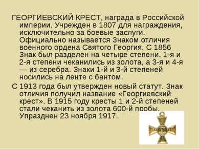 ГЕОРГИЕВСКИЙ КРЕСТ, награда в Российской империи. Учрежден в 1807 для награжд...