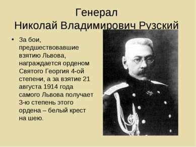 Генерал Николай Владимирович Рузский За бои, предшествовавшие взятию Львова, ...