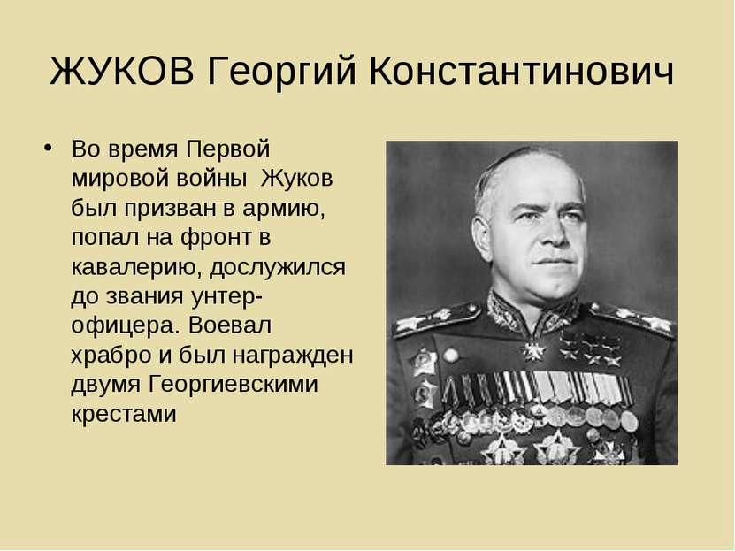 ЖУКОВ Георгий Константинович Во время Первой мировой войны Жуков был призван ...