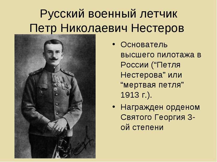 Русский военный летчик Петр Николаевич Нестеров Основатель высшего пилотажа в...