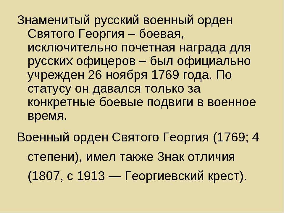 Знаменитый русский военный орден Святого Георгия – боевая, исключительно поче...