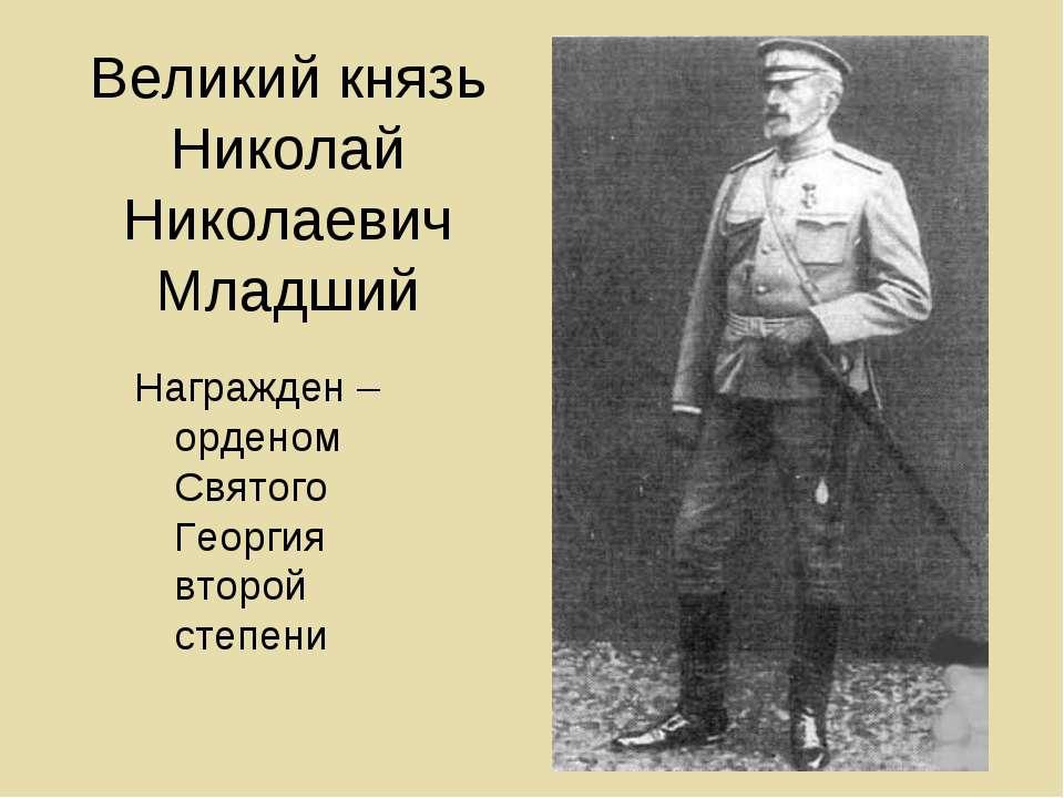 Великий князь Николай Николаевич Младший Награжден – орденом Святого Георгия ...