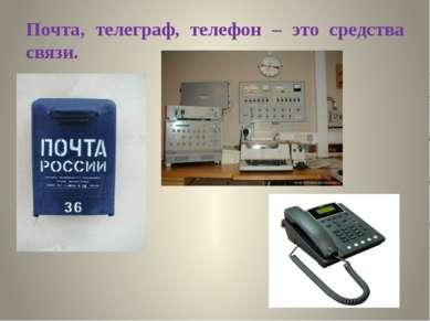 Почта, телеграф, телефон – это средства связи.