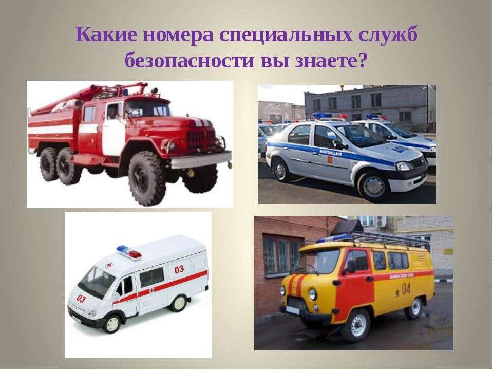 Какие номера специальных служб безопасности вы знаете?