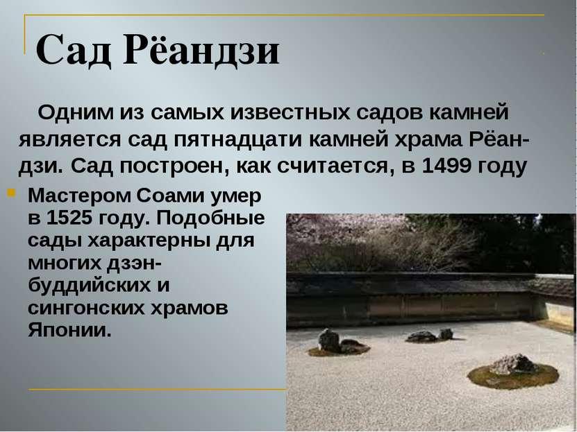 Сад Рёандзи Мастером Соами умер в 1525 году. Подобные сады характерны для мно...