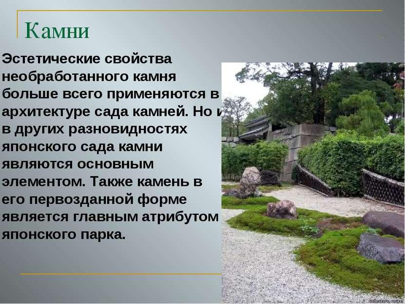 Камни Эстетические свойства необработанного камня больше всего применяются в ...