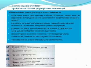Система заданий учебника: принцип комплексного формирования компетенций Обяза...