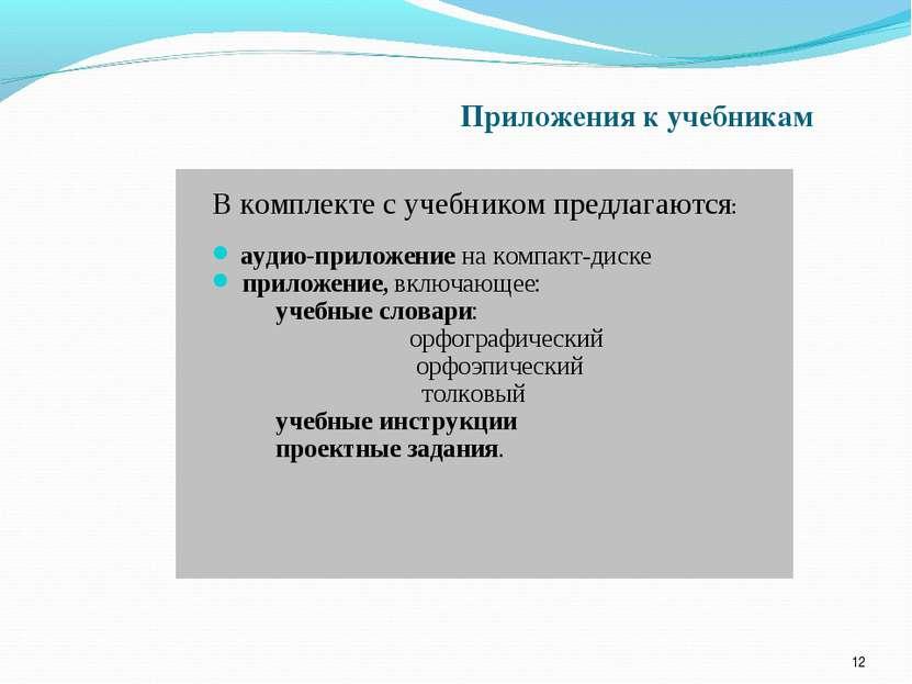 Приложения к учебникам * В комплекте с учебником предлагаются: аудио-приложен...