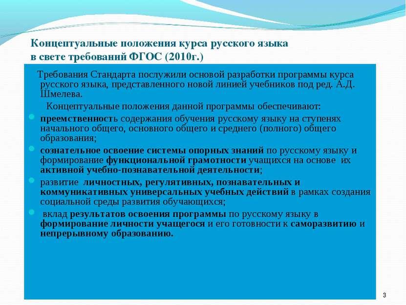 Концептуальные положения курса русского языка в свете требований ФГОС (2010г....