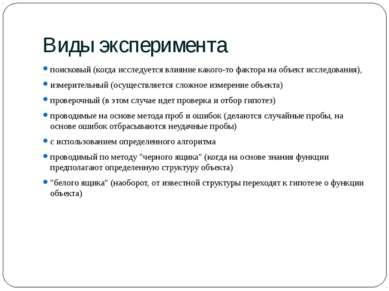 Методы познания Анализ - разделение объекта (мысленно или реально) на составн...