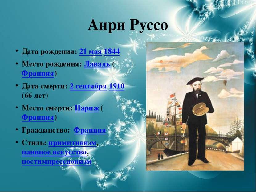 Анри Руссо Дата рождения: 21мая 1844 Место рождения: Лаваль (Франция) Дата с...