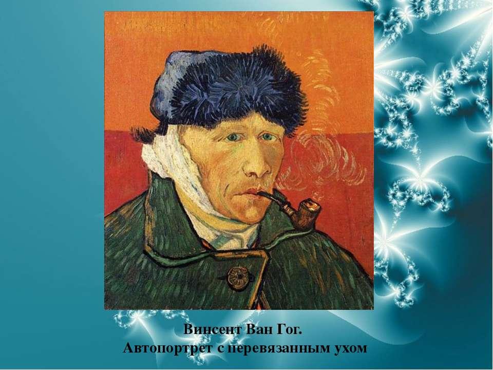 Винсент Ван Гог. Автопортрет с перевязанным ухом