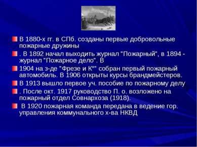 В 1880-х гг. в СПб. созданы первые добровольные пожарные дружины . В 1892 нач...