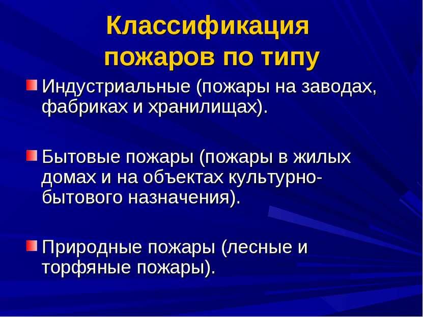 Классификация пожаров по типу Индустриальные (пожары на заводах, фабриках и х...