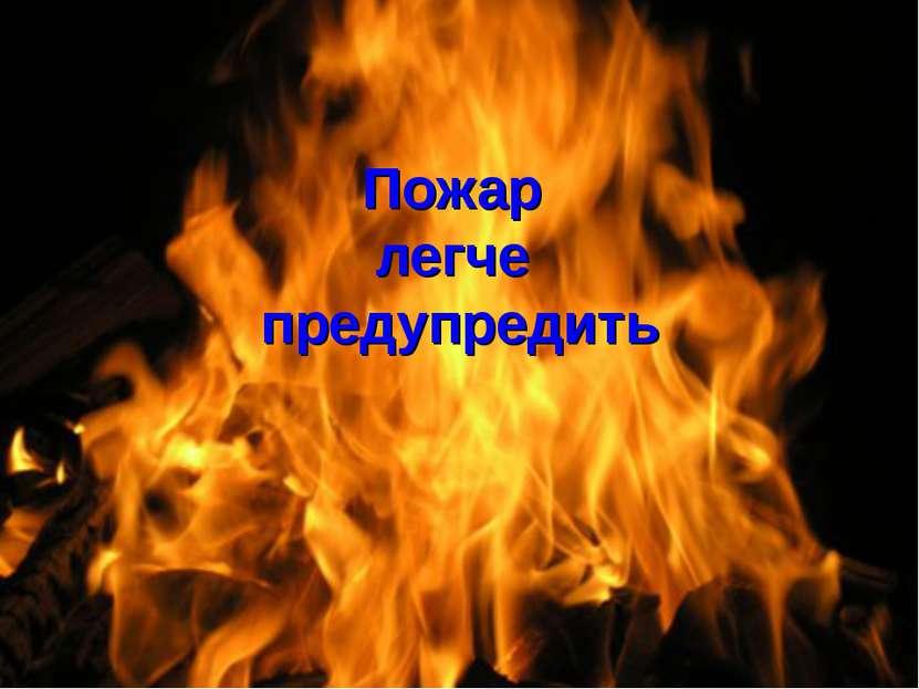 Пожар легче предупредить