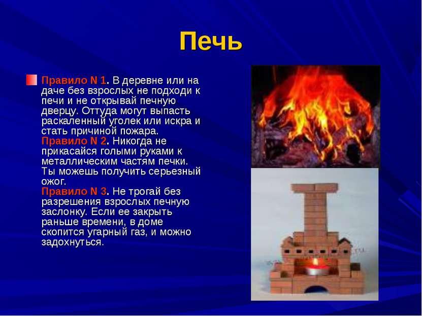 Печь Правило N 1. В деревне или на даче без взрослых не подходи к печи и не о...