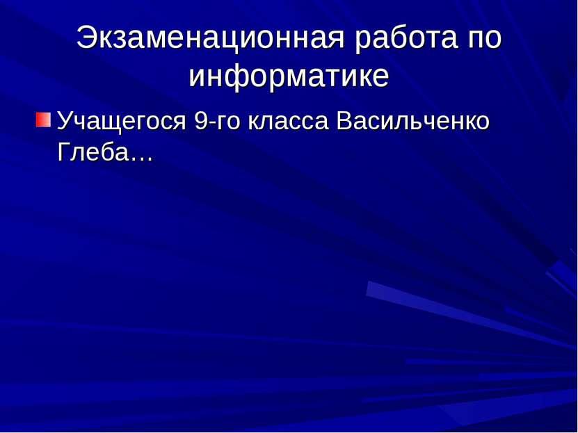 Экзаменационная работа по информатике Учащегося 9-го класса Васильченко Глеба…