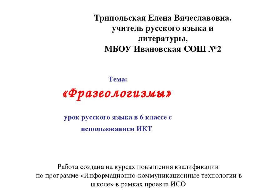 Работа создана на курсах повышения квалификации по программе «Информационно-к...