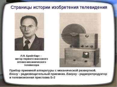 Л.Я. Брейтбарт - автор первого массового оптико-механического телевизора При...