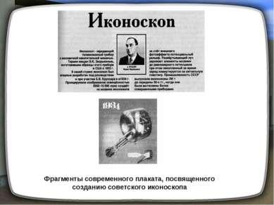 Фрагменты современного плаката, посвященного созданию советского иконоскопа