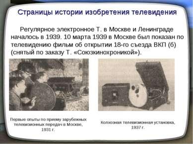 Регулярное электронное Т. в Москве и Ленинграде началось в 1939. 10 марта 193...