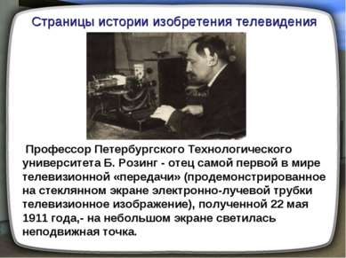 Профессор Петербургского Технологического университета Б. Розинг - отец самой...
