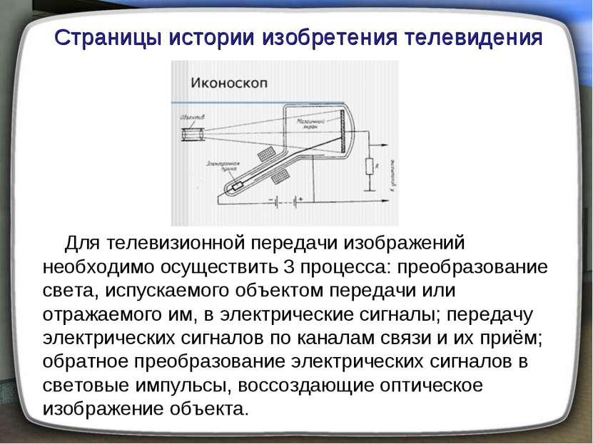 Для телевизионной передачи изображений необходимо осуществить 3 процесса: пре...