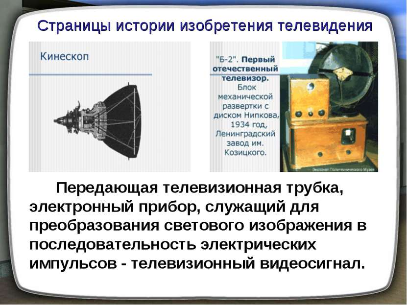 Передающая телевизионная трубка, электронный прибор, служащий для преобразова...
