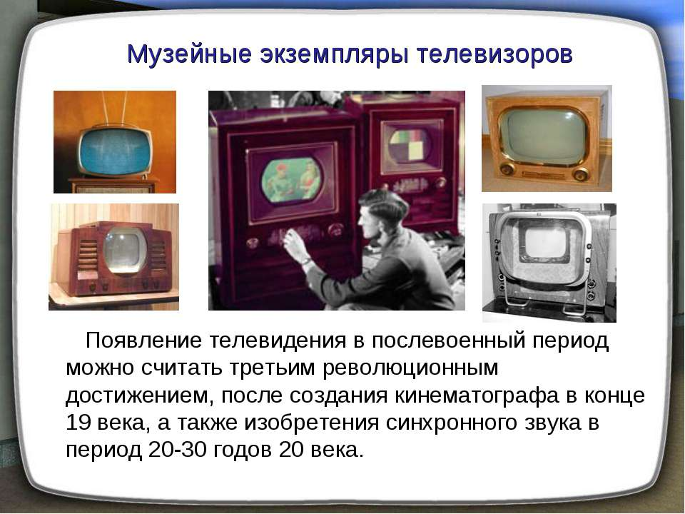Появление телевидения в послевоенный период можно считать третьим революционн...