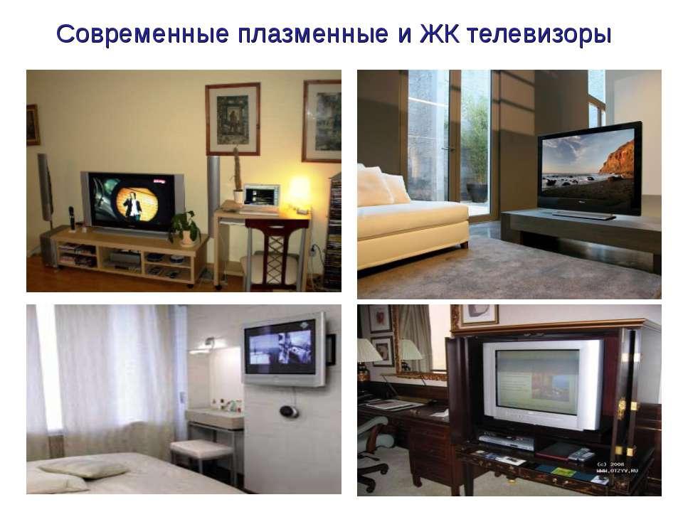 Современные плазменные и ЖК телевизоры