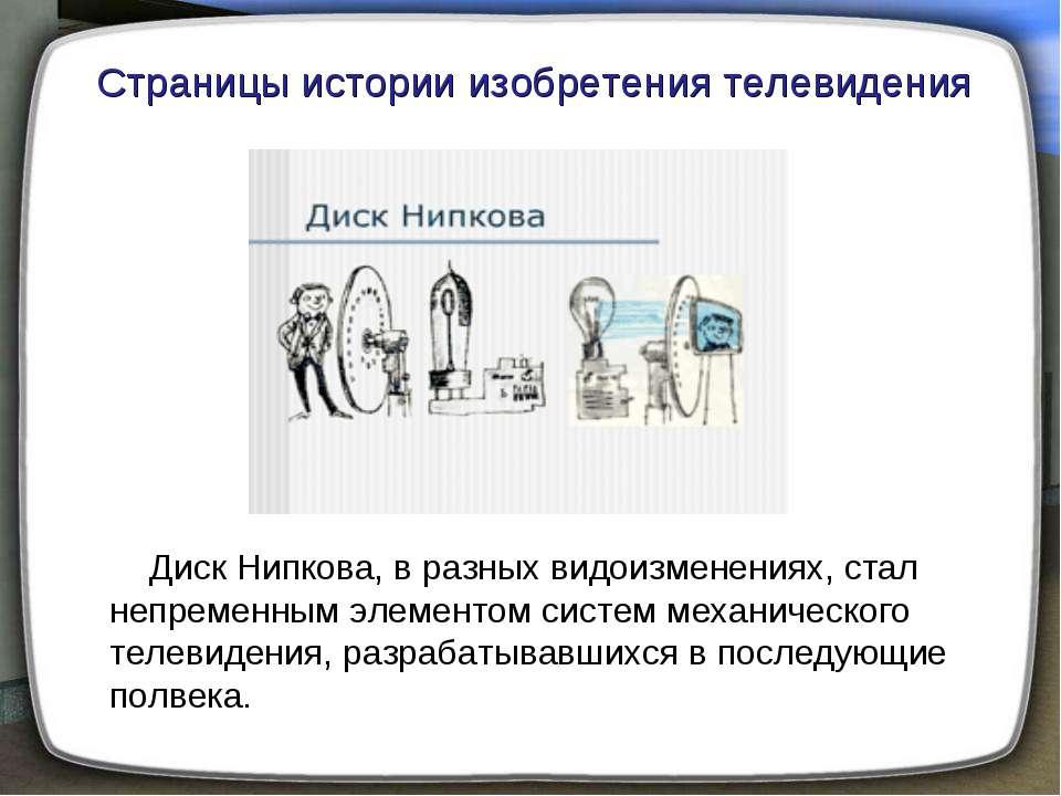 Диск Нипкова, в разных видоизменениях, стал непременным элементом систем меха...