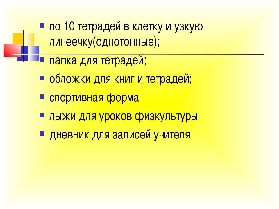 по 10 тетрадей в клетку и узкую линеечку(однотонные); папка для тетрадей; обл...