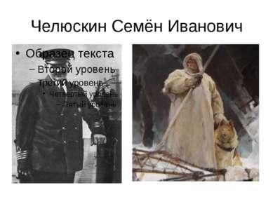 Челюскин Семён Иванович