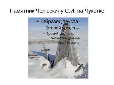 Памятник Челюскину С.И. на Чукотке