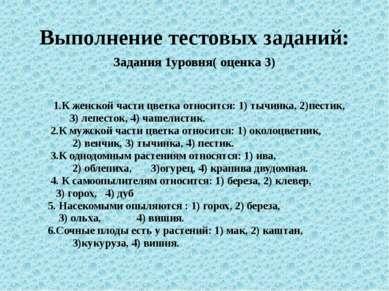 Выполнение тестовых заданий: Задания 1уровня( оценка 3) 1.К женской части цве...