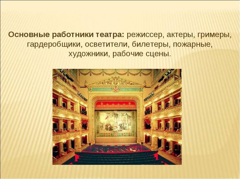 Основные работники театра: режиссер, актеры, гримеры, гардеробщики, осветител...