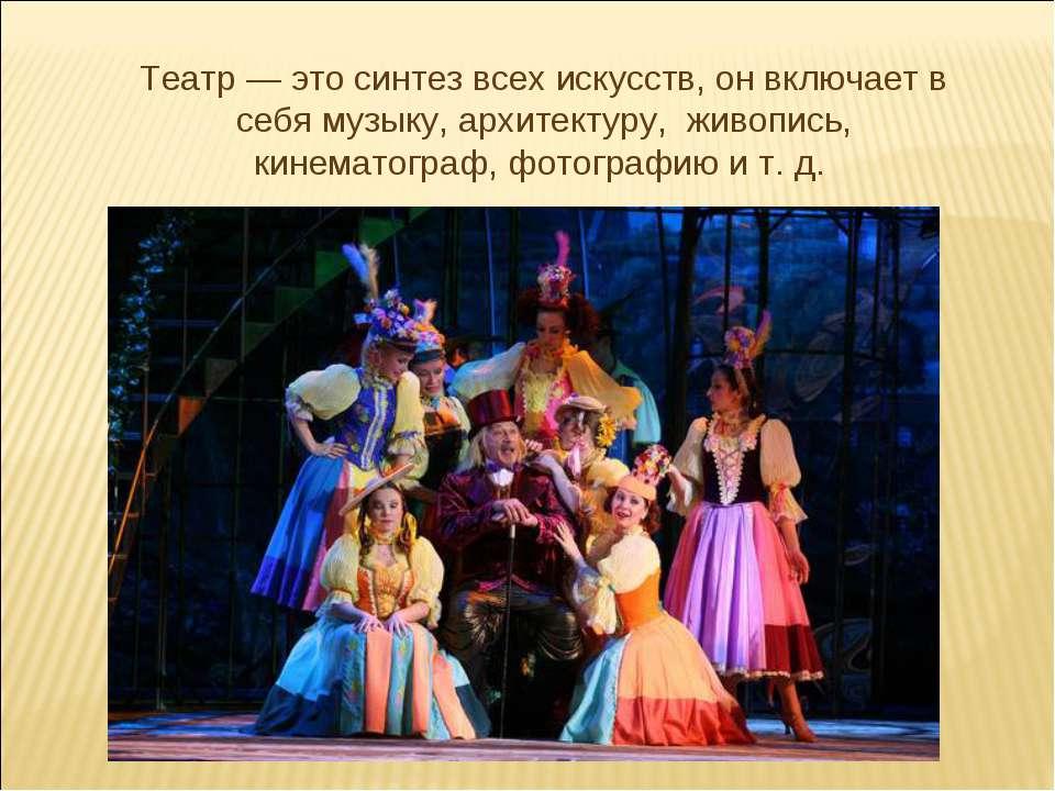 Театр — это синтез всех искусств, он включает в себя музыку, архитектуру, жив...