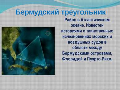 Бермудский треугольник Район в Атлантическом океане. Известен историями о таи...