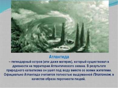 Атлантида – легендарный остров (или даже материк), который существовал в древ...