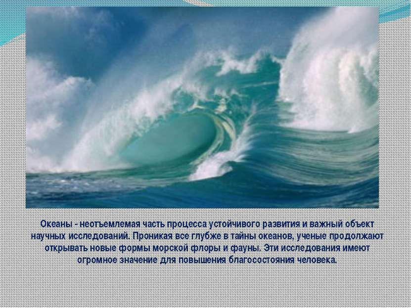 Океаны - неотъемлемая часть процесса устойчивого развития и важный объект нау...