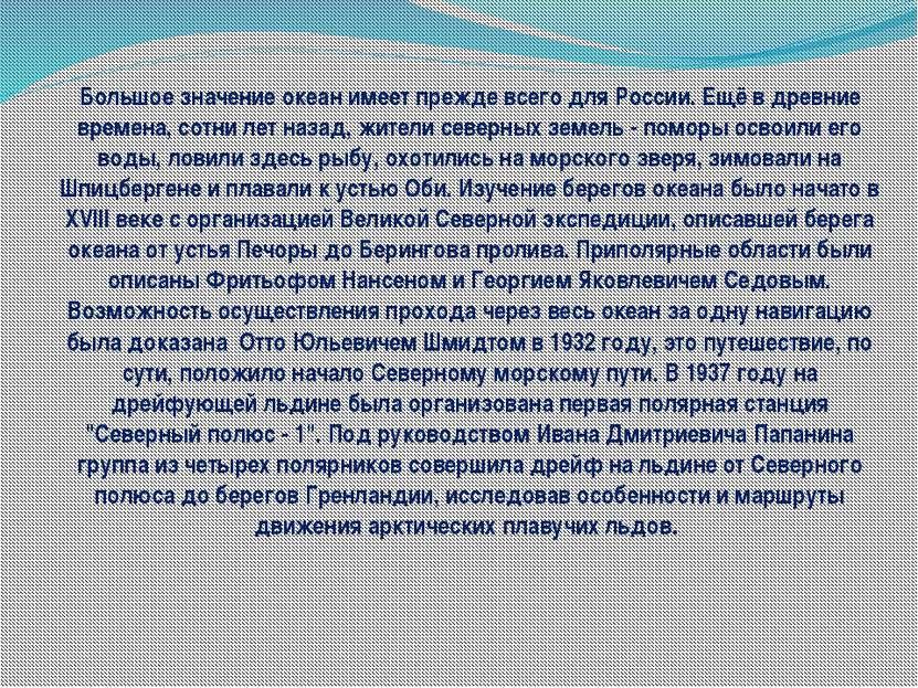 Большое значение океан имеет прежде всего для России. Ещё в древние времена, ...